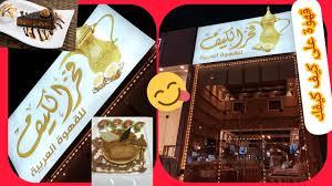 أسعار منيو وعنوان فروع ورقم مقهي فخر الكيف للقهوة العربية fakher alkaif