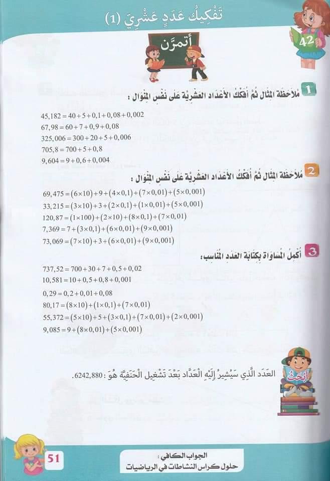 حلول تمارين كتاب أنشطة الرياضيات صفحة 49 للسنة الخامسة ابتدائي - الجيل الثاني
