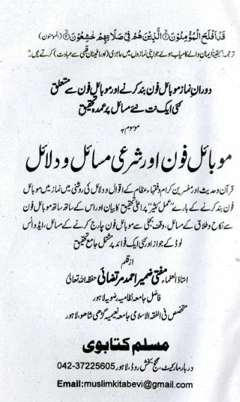 mobile islamic issue
