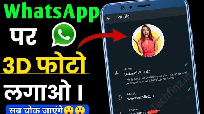 3D photos कैसे बनाये और whatsapp पर 3d profile picture कैसे लगाये 2021
