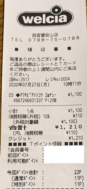 ウエルシア 西宮愛宕山店 2020/7/27 のレシート