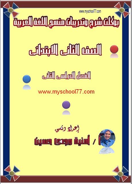 مذكرة اللغة العربية المنهج الجديد تواصل للصف الثانى الابتدائى الترم الثانى 2020