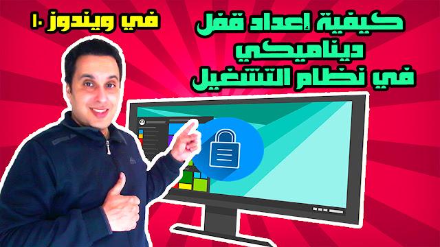 كيفية إعداد قفل ديناميكي في نظام التشغيل Windows 10🔐✅