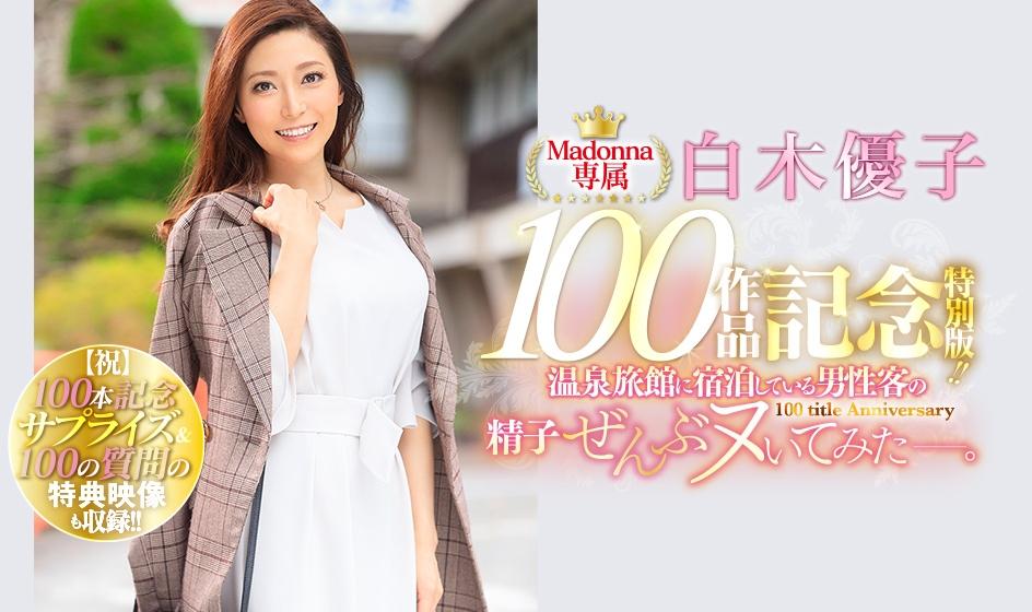 Madonna专属第100支作品!白木优子掏光旅馆精库!