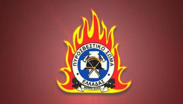 Προκήρυξη διαγωνισμού για την πρόσληψη 1300 ιδιωτών ως Πυροσβεστών εποχικής απασχόλησης