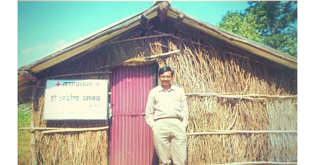 आदिवासियों के इलाज के लिए झोपड़ी में शुरू किया अस्पताल 21 साल से कर रहे हैं सेवा!