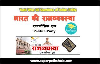 राजनीतिक दल GK Questions SET 1
