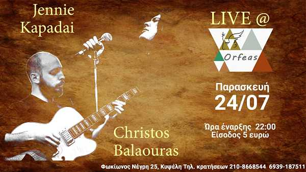 Jennie Kapadai & Christos Balaouras: Παρασκευή 24 Ιουλίου @ Ορφέας