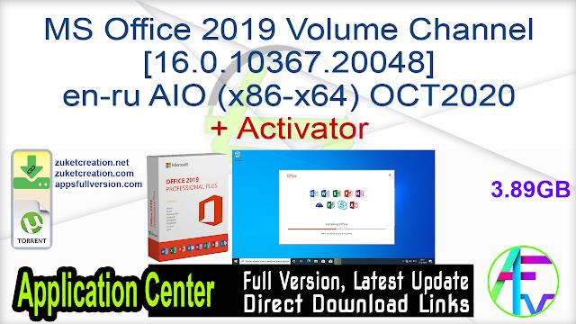 MS Office 2019 Volume Channel [16.0.10367.20048] en-ru AIO (x86-x64) OCT2020 + Activator