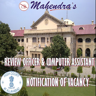ALLAHABAD HIGH COURT | REVIEW OFFICER & COMPUTER ASSISTANT | NOTIFICATION OF VACANCY