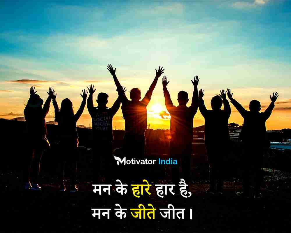 one line motivational quotes in hindi, one line motivational quotes, One line motivation, one line motivational