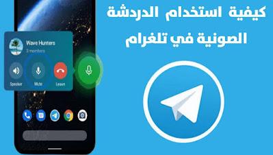 كيفية استخدام الدردشة الصوتية في المجموعات على تطبيق تيليجرام Telegram