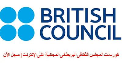 كورسات المجلس الثقافى البريطانى المجانية