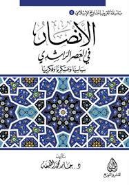 حمل كتاب الأنصار في العصر الراشدي - حامد محمد الخليفة pdf
