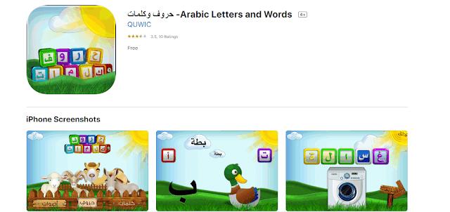 برنامج تعليم الحروف العربية والأرقام والكلمات