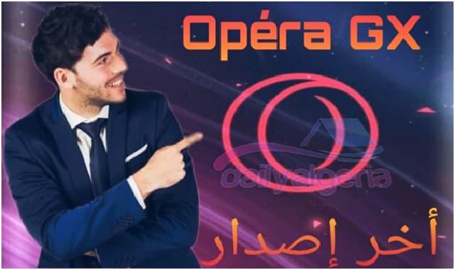 تحميل متصفح اوبرا جي إكس Opera GX للألعاب الأونلاين