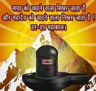 Mahadev Attitude Quotes Status Wishes Hindi sms
