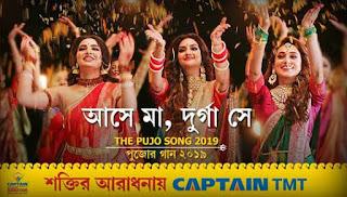 Ashey Maa Durga Shey Full Lyrics Song (আসে মা দূর্গা সে) Durga Puja 2019