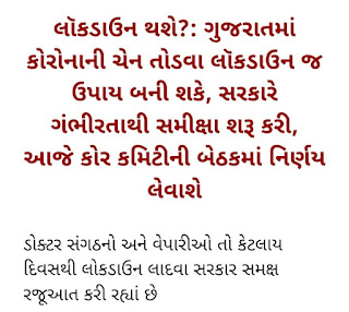 Lockdown in Gujarat ? Big Decision on Lockdown