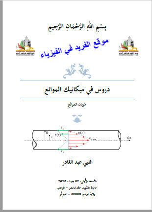 كتاب ميكانيك الموائع pdf جريان الموائع الليبي عبد القادر