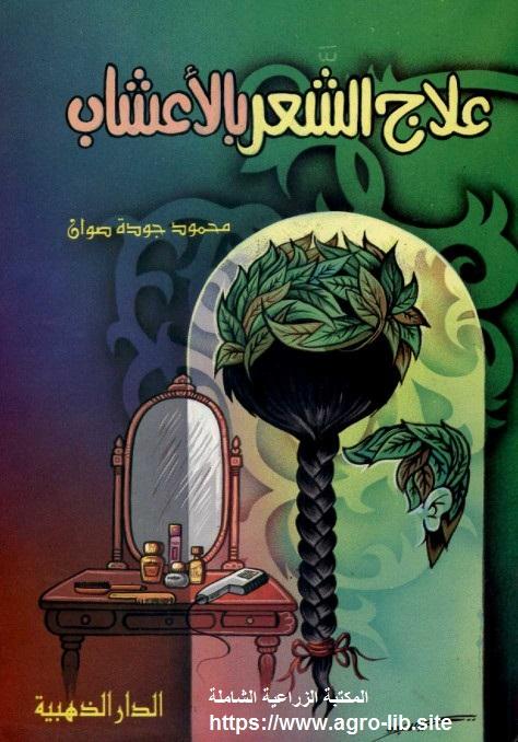 كتاب : علاج الشعر بالأعشاب