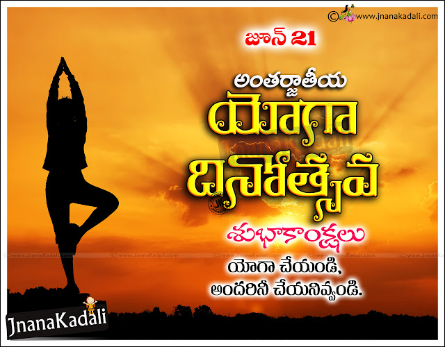 Here is a Telugu Language International Yoga Day Quotes and Messages, Best Health Quotes and Messages in Telugu Language, Top Telugu International Yoga Day Wallpapers and Images, Nice Telugu 2016 International Yoga Day Wishes Pics, Telugu Nice and Hot International Yoga Day Quotes and Photos Free.