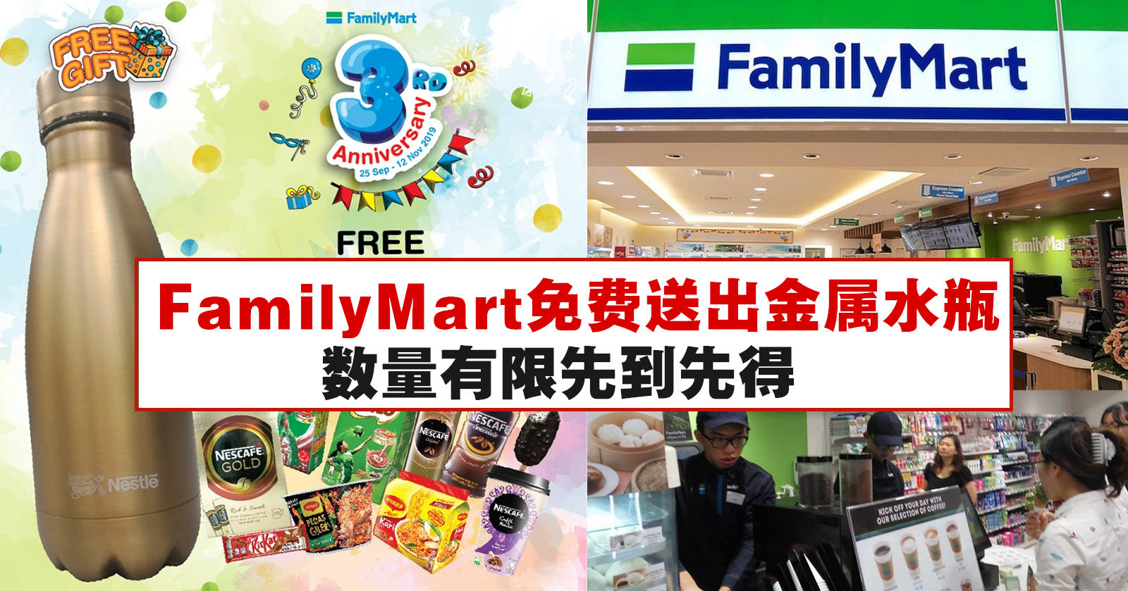 FamilyMart免费送出金属水瓶