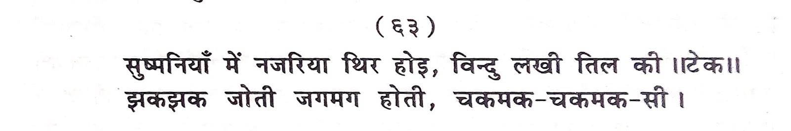 """P63, Empirical description of meditation """"सुष्मनियां में नजरिया थिर होइ।..."""" महर्षि मेंहीं पदावली अर्थ सहित। महर्षि मेंहीं पदावली भजन नंबर 63।"""