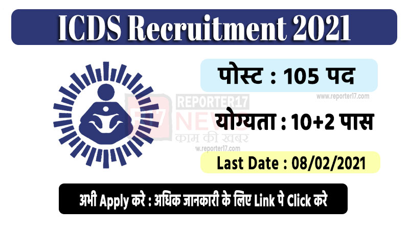 icds anganwadi recruitment 2021
