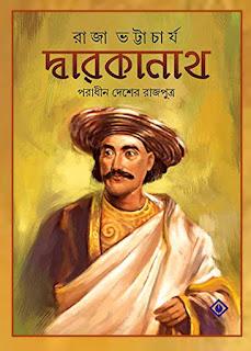 Dwarakanath (দ্বারকানাথ) by Raja Bhattacharjee