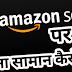Amazon Seller Account कैसे बनाये?