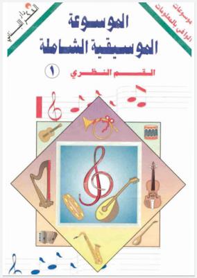 تحميل كتاب الموسوعة الموسيقية الشاملة القسم التعليمي التطبيقي تأليف يوسف عيد الجزء الاول
