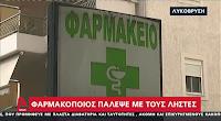 Φαρμακοποιός έβγαλε «νοκ άουτ» ληστές που επιχείρησαν να τον κλέψουν! (video)