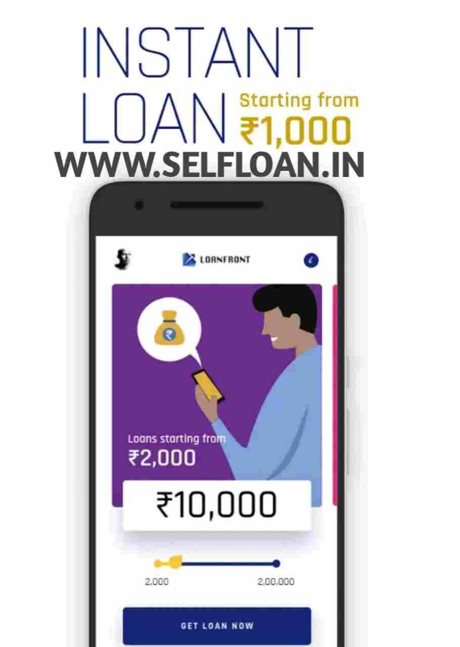 Instant Personal Loan Kaise Le   Loanfront Se Loan Kaise Milega - Self Loan