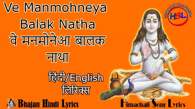 Ve Manmohneya Balak Natha Kadon Bhulavenga Song Lyrics - Karnail Rana