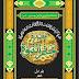 Aqeedah Khatam E Nabuwat / عقیدہ ختم نبوت مکمل 16 جلدیں / عقیدة ختم النبوة by مولانا مفتی محمد امین قادری علیہ الرحمہ