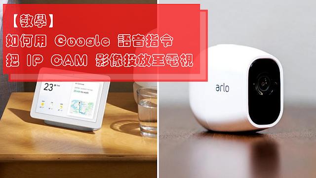 【IP CAM 2020】選購無線網絡鏡頭教學 買前要知的 10 大功能