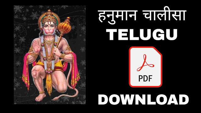 హనుమాన్ చలిసా | Hanuman Chalisa Telugu PDF Free Download