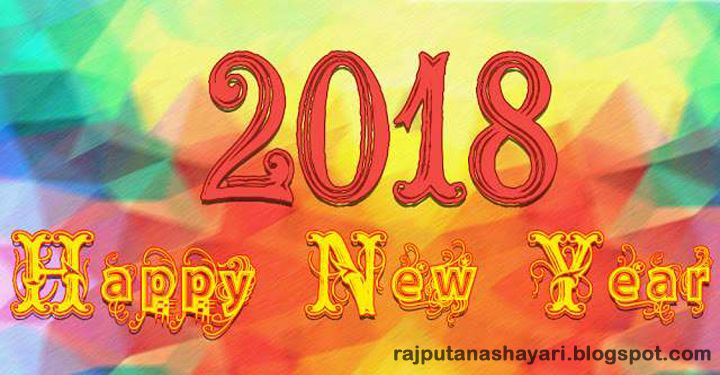 50 best happy new year wishes in hindi with images rajputana shayari happy new year shayari hindi new year greetings happy new year messages hindi m4hsunfo