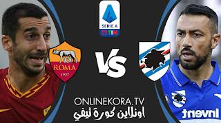 مشاهدة مباراة سامبدوريا وروما بث مباشر اليوم 02-05-2021 في الدوري الإيطالي