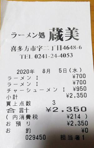 蔵美食堂 2020/8/5 飲食のレシート