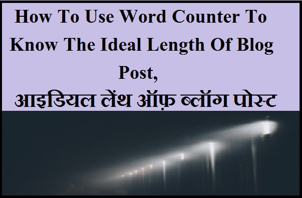 How To Use Word Counter To Know The Ideal Length Of Blog Post, आइडियल लेंथ ऑफ़ ब्लॉग पोस्ट