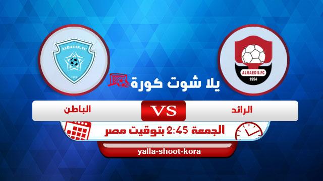 al-raed-vs-al-baten