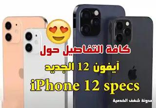 ايفون 12 الجديد iphone 12 mini pro max sale