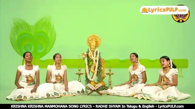 KRISHNA KRISHNA MANMOHANA SONG LYRICS - RADHE SHYAM In Telugu & English - LyricsPULP.com