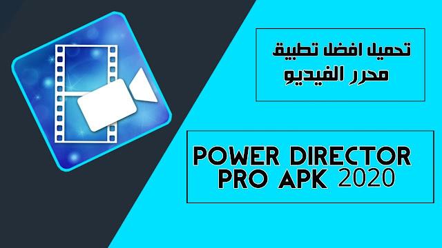تحميل   PowerDirector Pro Apk اخر إصدار 2020