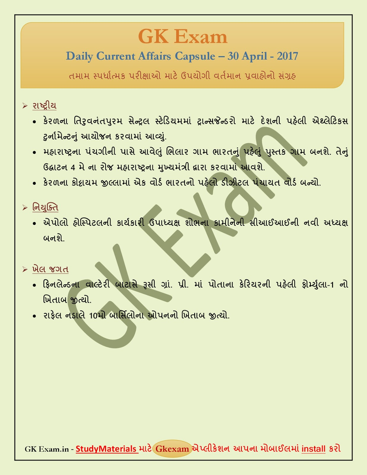 current gk till date Current affairs & generl knowledge - know all the latest curret affairs and read all the general knowledge articles visit our website for more information.