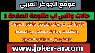 سلسلة حالات واتس اب متنوعة الصفحة 1 2021 whatsapp status - الجوكر العربي
