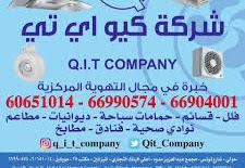 الكويت - وظائف شركة كيو إيتي المشتركة للتجارة العامة والمقاولات2021