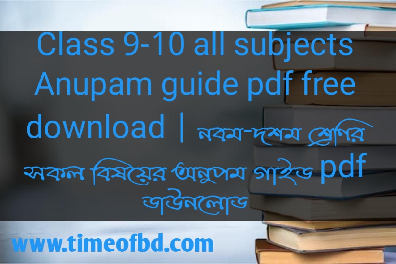 class 9-10 Anupam guide 2021, class 9-10 Anupam guide pdf, class 9-10 Anupam guide book 2021, class 9-10 math solution Anupam guide, Anupam guide class 9-10, Anupam guide for class 9-10, Anupam guide for class 9-10 english, Anupam guide for class 9-10 math, Anupam guide for class 9-10 science, Anupam guide for class 9-10 Bangladesh and global studies, Anupam guide for class 9-10 islam shikkha, Anupam guide for class 9-10 hindu dharma, Anupam guide for class 9-10 ICT, Anupam guide for class 9-10 home science, Anupam guide for class 9-10 agriculture education, Anupam guide for class 9-10 physical education, নবম-দশম শ্রেণীর বাংলা গাইড অনুপম ডাউনলোড, নবম-দশম শ্রেণীর বাংলা গাইড এর পিডিএফ, নবম-দশম শ্রেণির বাংলা অনুপম গাইড পিডিএফ ২০২১, নবম-দশম শ্রেণীর অনুপম গাইড ২০২১, নবম-দশম শ্রেণির ইংরেজি অনুপম গাইড, নবম-দশম শ্রেণীর গণিত অনুপম গাইড, নবম-দশম শ্রেণীর অনুপম গাইড বিজ্ঞান, নবম-দশম শ্রেণীর অনুপম গাইড বাংলাদেশ ও বিশ্বপরিচয়, নবম-দশম শ্রেণীর অনুপম গাইড ইসলাম শিক্ষা, নবম-দশম শ্রেণীর অনুপম গাইড হিন্দুধর্ম, নবম-দশম শ্রেণীর অনুপম গাইড গার্হস্থ্য বিজ্ঞান, নবম-দশম শ্রেণীর অনুপম গাইড কৃষি শিক্ষা, নবম-দশম শ্রেণীর অনুপম গাইড তথ্য যোগাযোগ প্রযুক্তি, নবম-দশম শ্রেণীর অনুপম গাইড শারীরিক শিক্ষা,